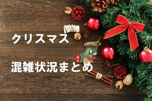 よみうりランドジュエルミネーション2017年のクリスマス混雑速報