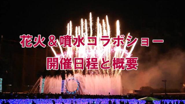 よみうりランド花火アイキャッチ
