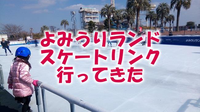 よみうりランドスケートリンク ホワイト・ジュエル行ってきた。混雑状況と感想
