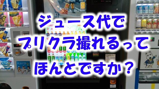 よみうりランドでジュースを買うとプリクラが出来る ハイテク自販機をチェック!