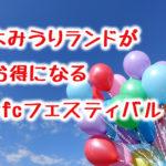 よみうりランド入園料無料 フリーパス格安のyfcフェスティバル次回開催予定日