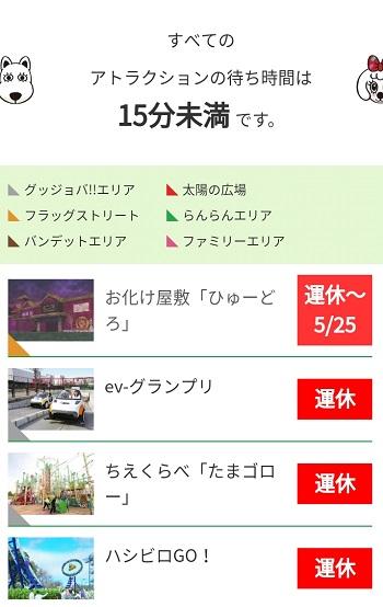 よみうりランド待ち時間2018.5.23