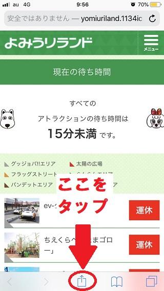 safariよみうりランド待ち時間サイトスクリーンショット