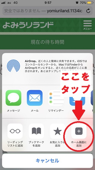 safariホーム画面に追加ボタン