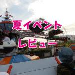 よみうりランド2018夏イベントのずぶ濡れ度と楽しみ方解説