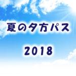 よみうりランドで2018夏休みも使える夕方パスの販売決定!!