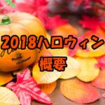よみうりランド2018ハロウィンイベント発表!無料・割引・イベント情報も