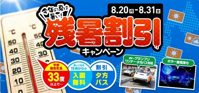 よみうりランドの夕方パスがさらに割引に。残暑割引キャンペーン開催!!