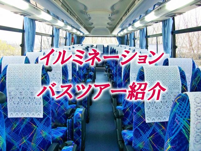 よみうりランドイルミネーションへのアクセスはバスツアーが便利!おすすめツアーご紹介