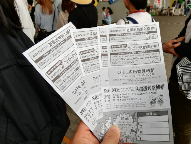 よみうりランドyfcフェスティバル優待チケット