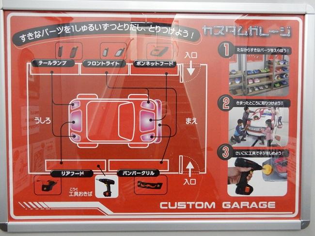 カスタムガレージ説明看板