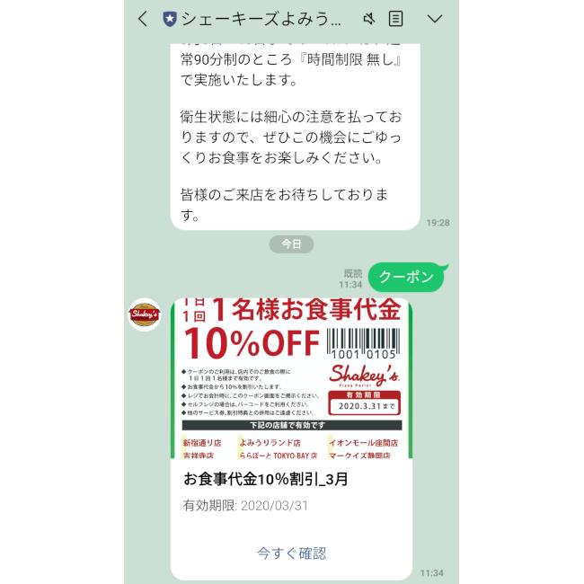 シェーキーズよみうりランド店LINEクーポン