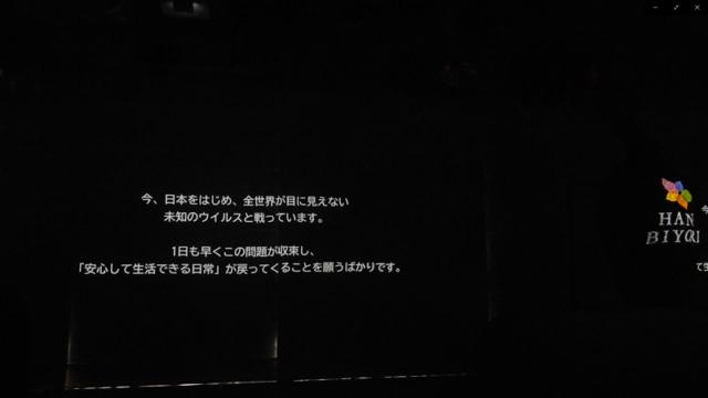 HANA・BIYORIコロナメッセージ